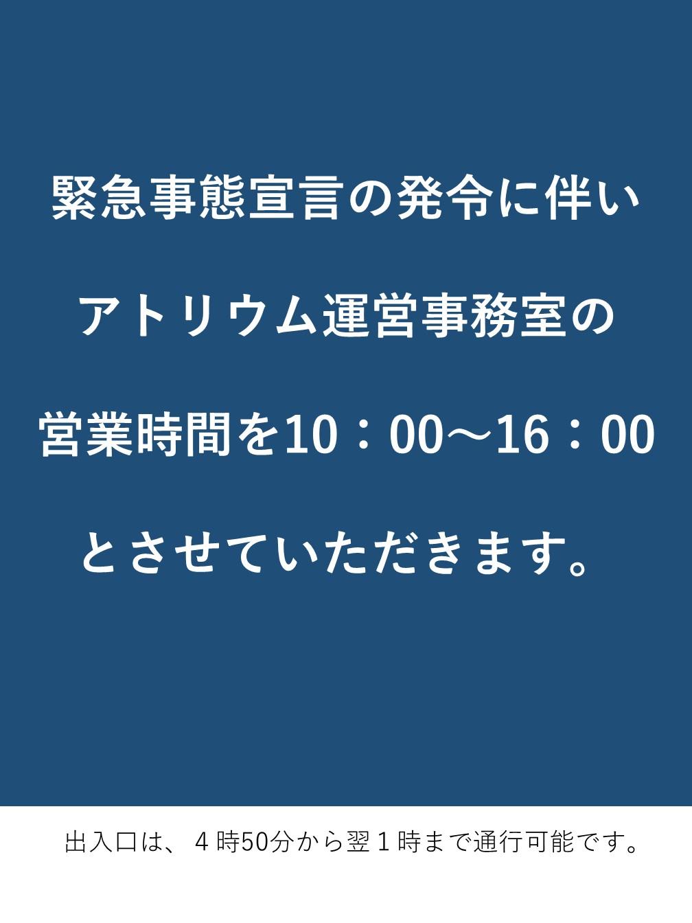 横浜市役所アトリウム運営事務室 営業時間変更のお知らせ